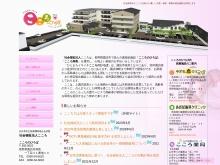 Screenshot of www.kokoro5560.or.jp
