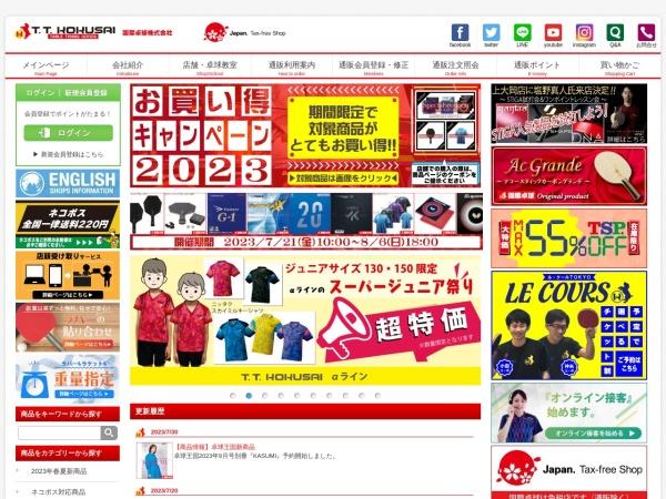 Screenshot of www.kokusaitakkyu.com