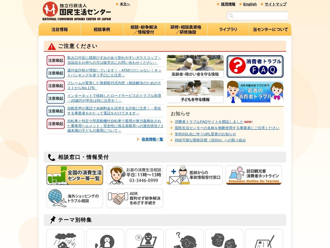 http://www.kokusen.go.jp/t_box/data/t_box-faq_qa2010_01.html