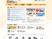 Screenshot of www.kokusen.go.jp