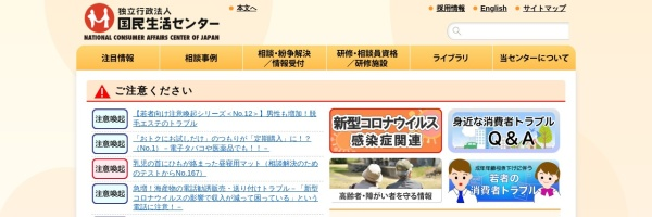Screenshot of www.kokusen.go.jp
