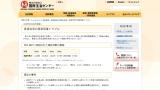 http%3A%2F%2Fwww.kokusen.go.jp%2Fsoudan_topics%2Fdata%2Fchintai 【賃貸】賃貸物件の退去時にごねまくった結果www