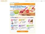 http://www.kokuyo-st.co.jp/stationery/juniorpencil/