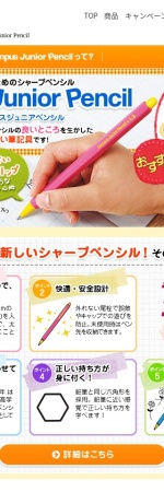http://www.kokuyo-st.co.jp/stationery/juniorpencil/