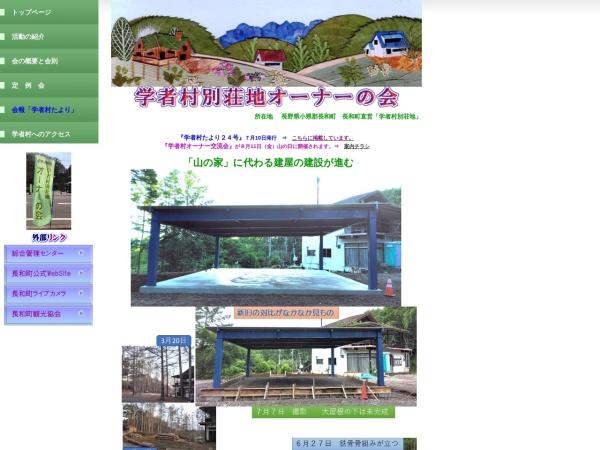 Screenshot of www.kokuyou.ne.jp