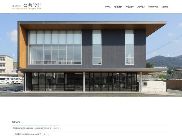 Screenshot of www.kokyosekkei.com