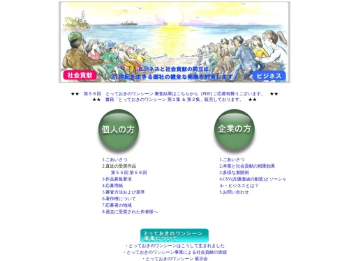 Screenshot of www.kokyusha.com