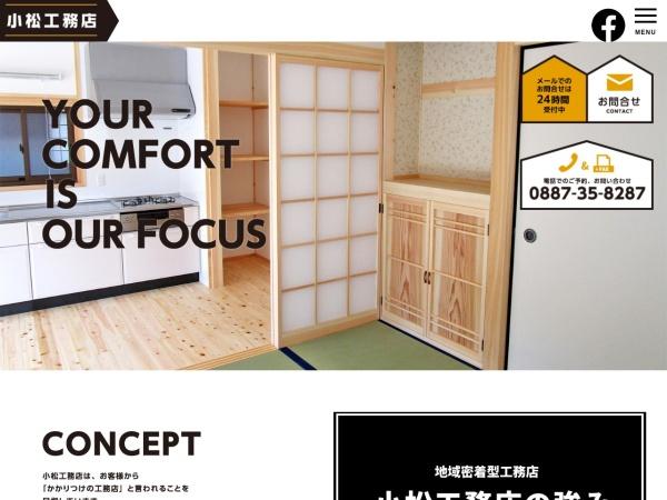 Screenshot of www.komatsu-k.net