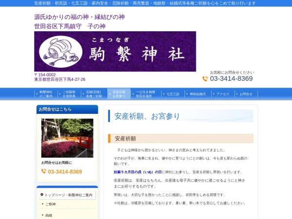 Screenshot of www.komatunagi.jp