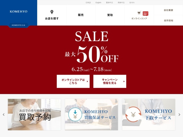 Screenshot of www.komehyo.co.jp