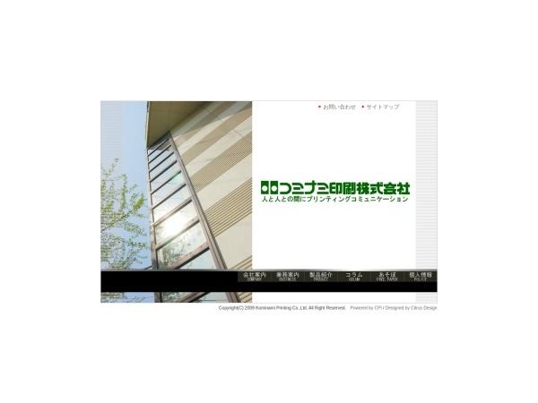 http://www.kominami.jp/