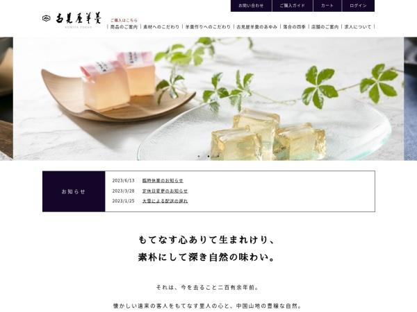 Screenshot of www.komiya-yokan.co.jp