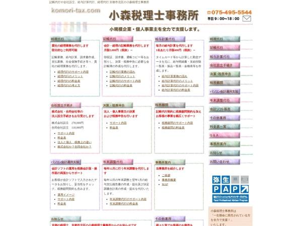 Screenshot of www.komori-tax.com