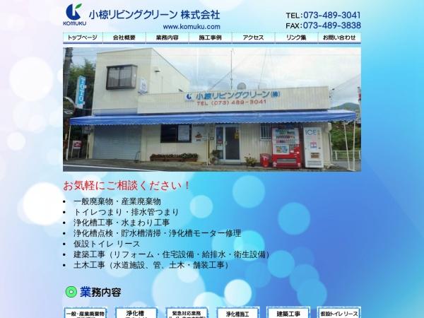 Screenshot of www.komuku.com