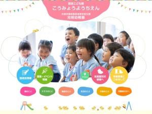 http://www.komyo.ac.jp/kids/
