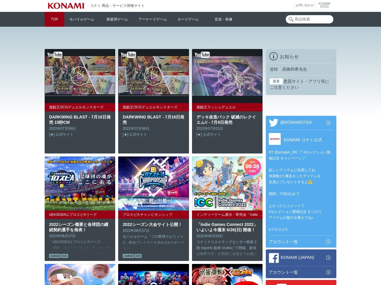 Screenshot of www.konami.jp