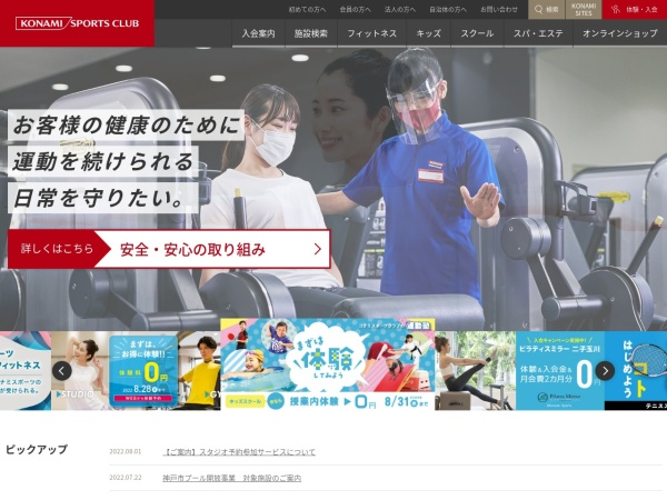 Screenshot of www.konamisportsclub.jp