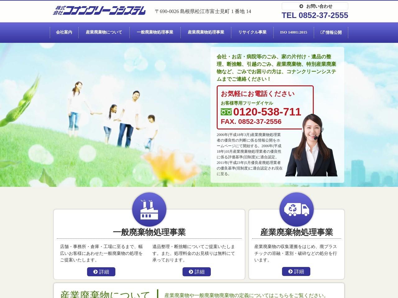 株式会社コナンクリーンシステム
