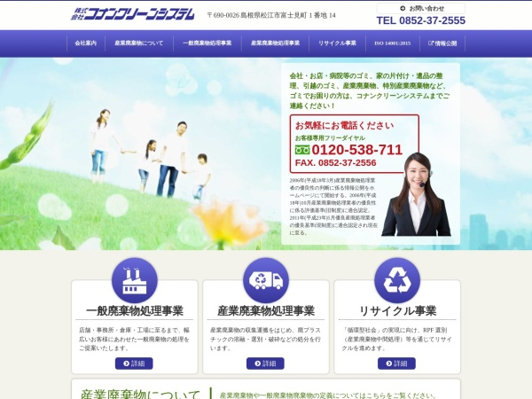 Screenshot of www.konan-clean.co.jp