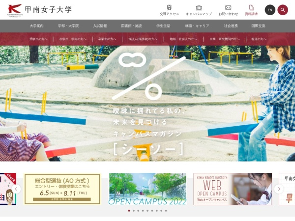 Screenshot of www.konan-wu.ac.jp