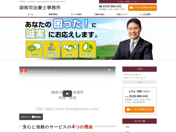 Screenshot of www.konanjimusyo.com