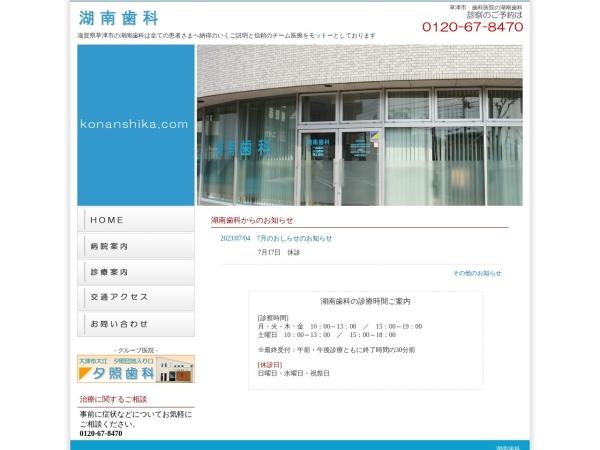 Screenshot of www.konanshika.com