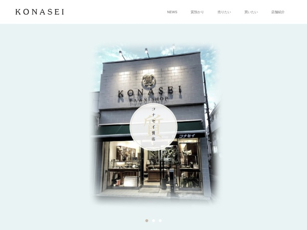 http://www.konasei.com/