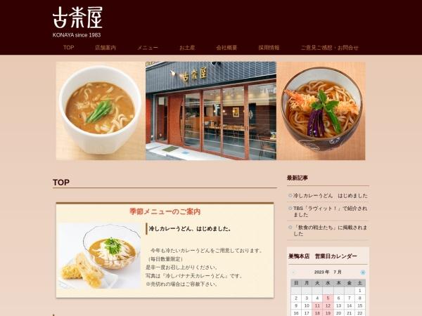 Screenshot of www.konaya.ne.jp