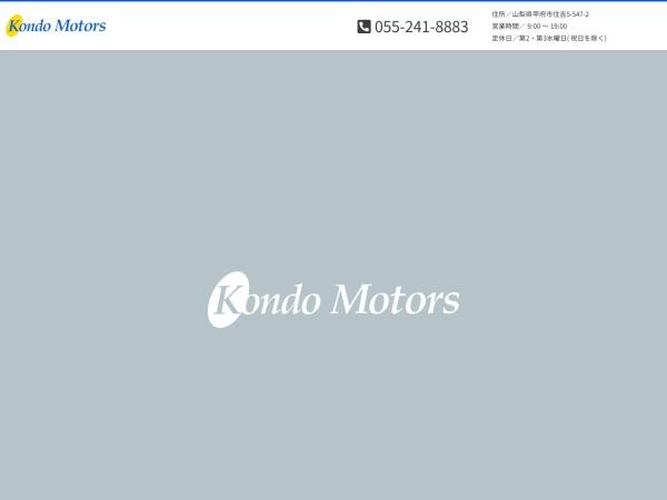 Screenshot of www.kondo-motors.com
