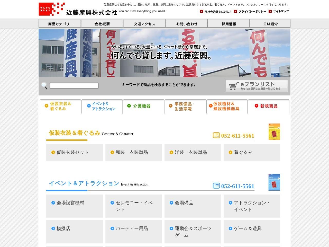 近藤産興株式会社