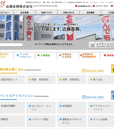 http://www.kondo-sanko.jp/index.html