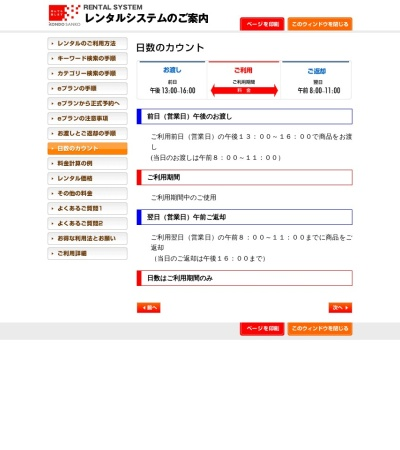 Screenshot of www.kondo-sanko.jp