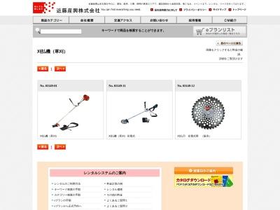 http://www.kondo-sanko.jp/shouhin/index.php?ID=2100302