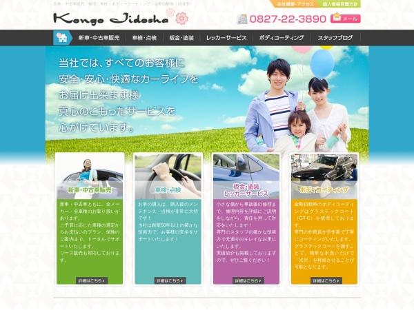 Screenshot of www.kongo-jidosha.com