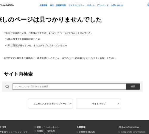 http://www.konicaminolta.jp/about/csr/environment/env_contents/paperkraft/