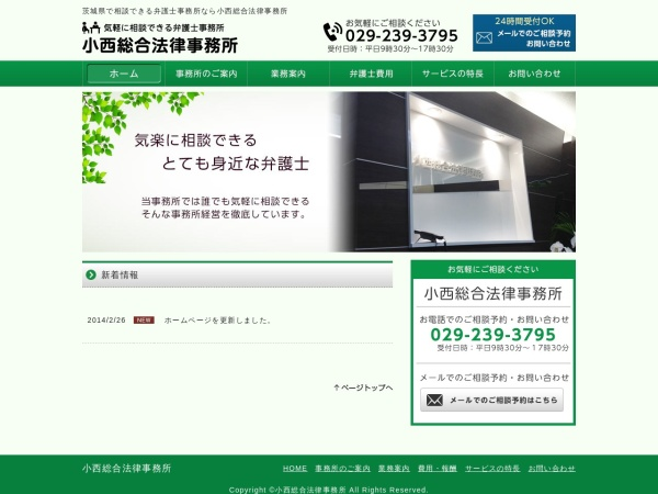 Screenshot of www.konishi-law.com