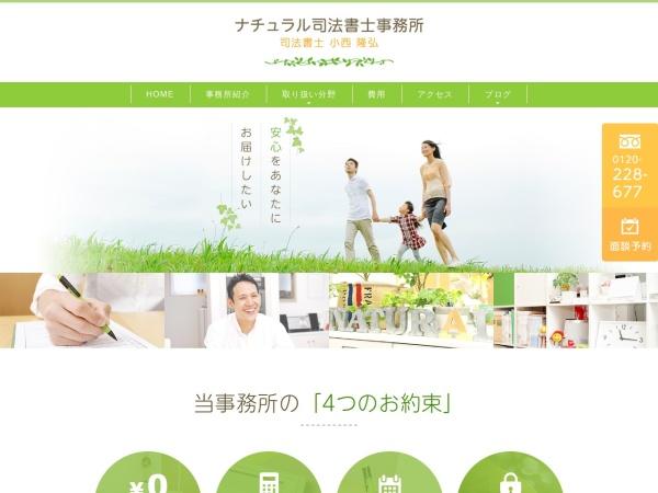 Screenshot of www.konishi-office.com
