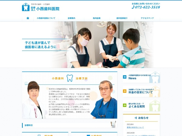 Screenshot of www.konishi.or.jp