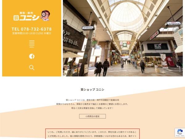 http://www.konishi78.com
