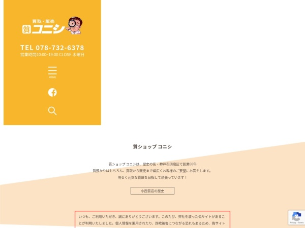Screenshot of www.konishi78.com