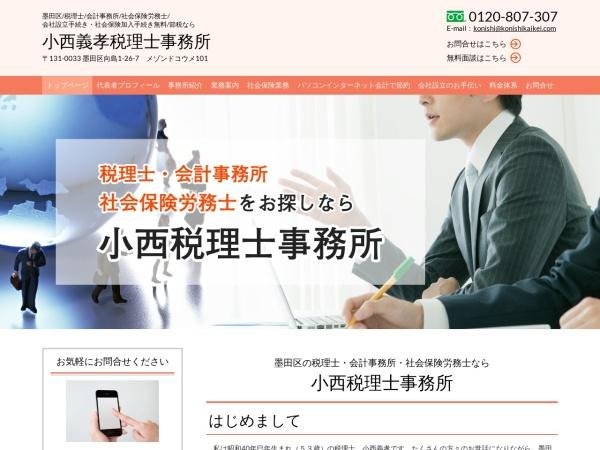 Screenshot of www.konishikaikei.com