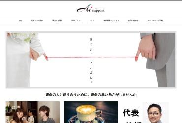 Screenshot of www.konkatsu-aisapo.com