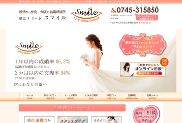 Screenshot of www.konkatu-smile.jp