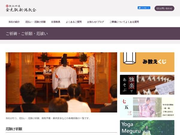 Screenshot of www.konkokyo-niigata.com