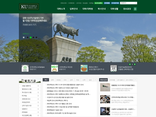 Screenshot of www.konkuk.ac.kr