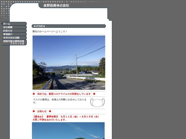 http://www.konnosetsubi.ecweb.jp/