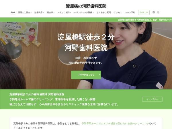 http://www.kono-dental.com