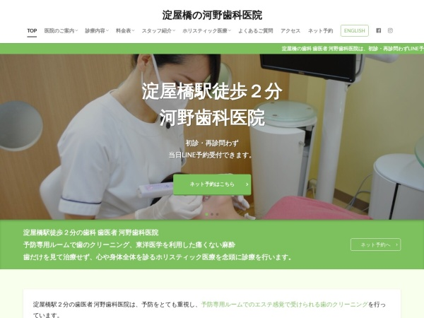 Screenshot of www.kono-dental.com