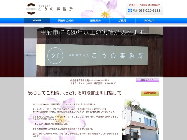 http://www.kono-office.jp