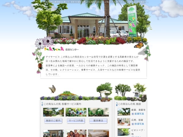 Screenshot of www.konoki.co.jp